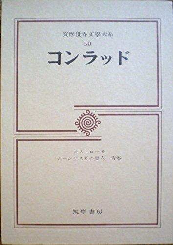 筑摩世界文学大系 (50)
