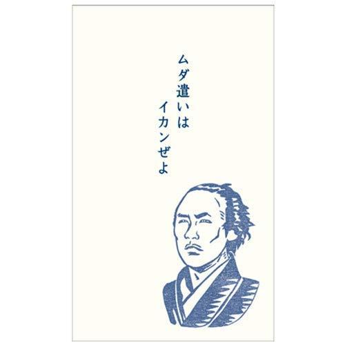 オリエンタルベリー はんこポチ袋 坂本龍馬 EM-2605