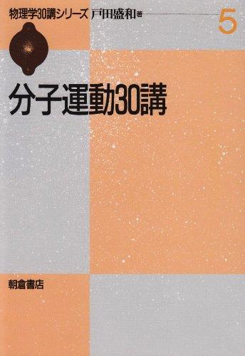 分子運動30講 (物理学30講シリーズ)