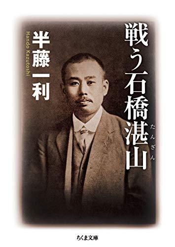 戦う石橋湛山 (ちくま文庫)