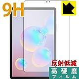 PDA工房 Galaxy Tab S6 9H高硬度[反射低減] 保護 フィルム [前面用] [指紋認証対応] 日本製