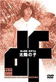 太陽の子 [DVD] image
