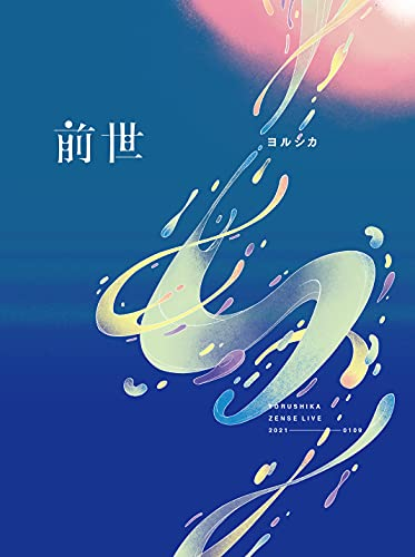 【Amazon.co.jp限定】ヨルシカ Live「前世」(初回限定盤)(特殊ケース仕様)(特典:ラバーコースター付)[Blu-Ray]
