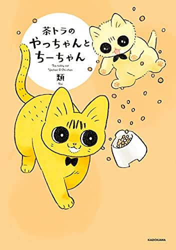 茶トラのやっちゃんとちーちゃん (コミックエッセイ)
