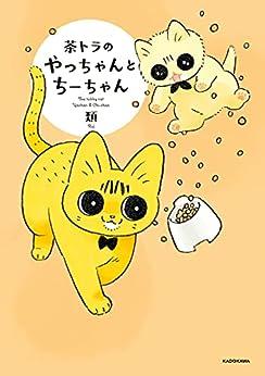 [類]の茶トラのやっちゃんとちーちゃん (コミックエッセイ)