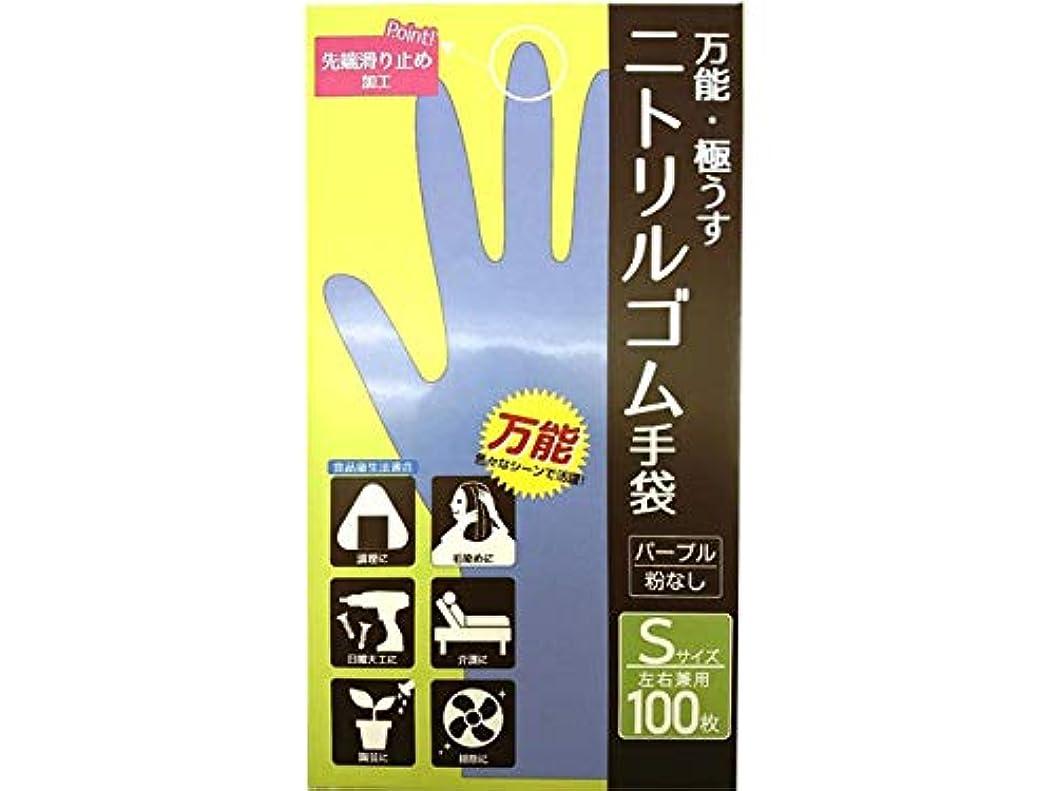 薬を飲む騒ぎ突っ込むCS ニトリルゴム手袋 S 100P