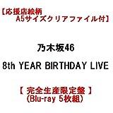 【応援店絵柄 A5サイズクリアファイル付】 乃木坂46 8th YEAR BIRTHDAY LIVE 【 完全生産限定盤 コンプリートBOX 】(Blu-ray 5枚組)