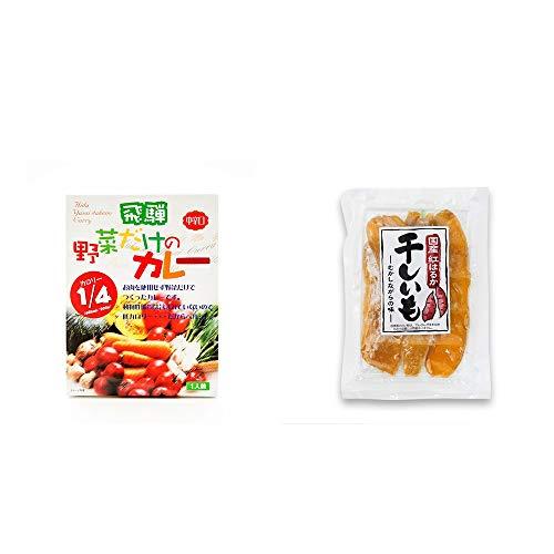 [2点セット] 天領食品 野菜だけのカレー 【中辛口】 (1食分)・国産 紅はるか 干しいも(140g)