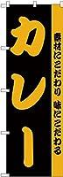 のぼり旗 カレー No.H-144(三巻縫製 補強済み)