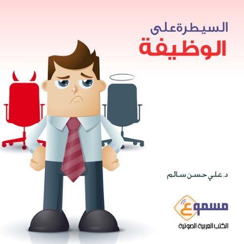 Assaytara Ala Al Wathifa audiobook cover art