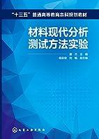 材料现代分析测试方法实验(唐杰)