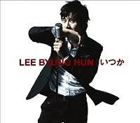 いつか(初回限定盤B)(DVD付)
