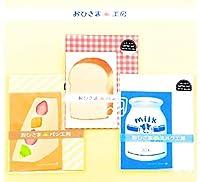 おひさま パン工房 ミルク工房 レターセット 3種類アソート フード系 パン柄