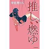 本屋大賞 ノミネート 芥川賞