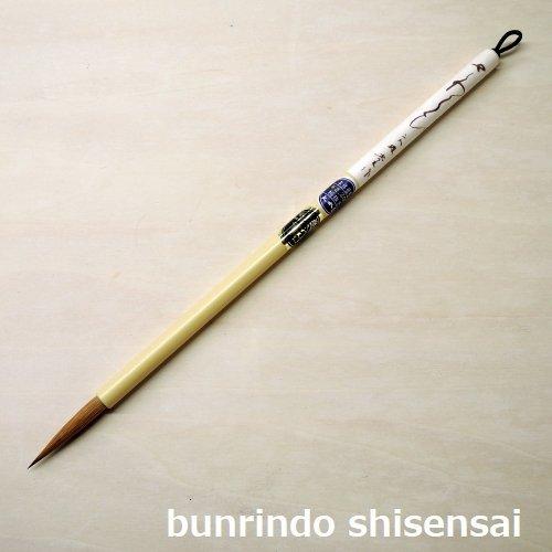 文林堂 小筆 さわらび 並軸 ¥2300+税