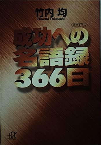 成功への名語録366日 (講談社プラスアルファ文庫)の詳細を見る