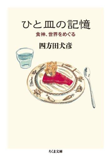 ひと皿の記憶: 食神、世界をめぐる (ちくま文庫)