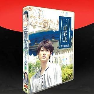 日本のTVドラマ「三浦春馬ムービーコレクション」香港でお伝えしたい10枚組DVDボックス