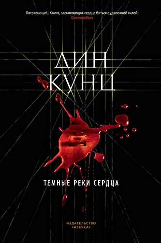 Темные реки сердца (The Big Book. Дин Кунц) (Russian Edition)