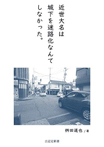 Daimyo did not change the castle town into a maze (Kokinjoshinsho) (Japanese Edition)