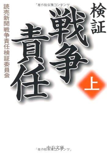 検証 戦争責任〈上〉 (中公文庫)
