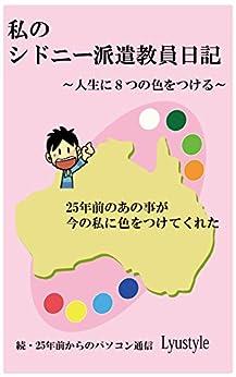 [Lyustyle]の私のシドニー派遣教員日記: 人生に8つの色をつける