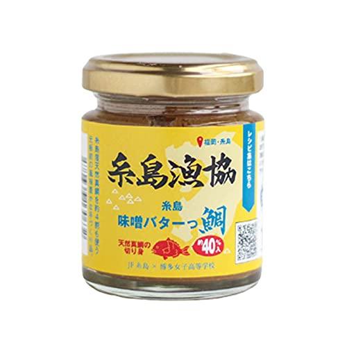 糸島 味噌バターっ鯛 1個 福岡 ご飯のおとも 糸島漁協 真鯛 大阪ほんわかテレビ