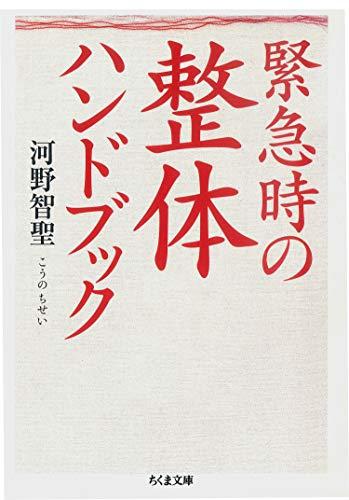緊急時の整体ハンドブック (ちくま文庫)