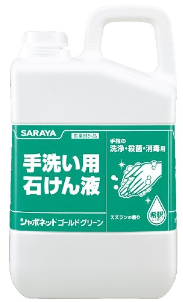 製造業ダブル農民シャボネット ゴールドグリーン 業務用 3kg 医薬部外品
