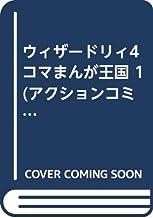 ウィザードリィ4コマまんが王国 1 (アクションコミックス)