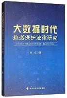 大数据时代数据保护法律研究 刘红 著