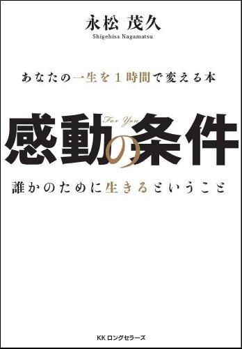 感動の条件 ~あなたの一生を1時間で変える本~ [DVD付]