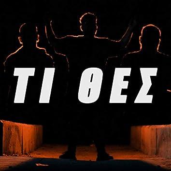 Ti Thes (feat. Xlexx & Tsam)