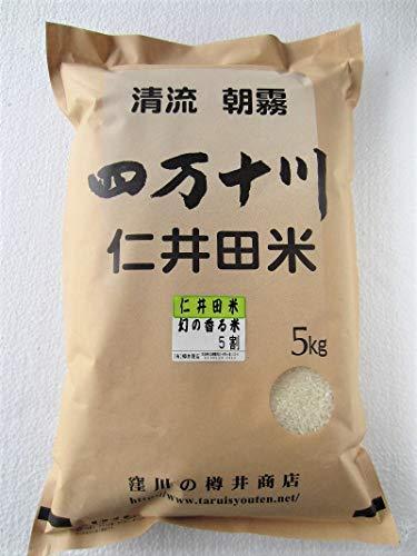 令和元産高知県四万十町産 仁井田米 白米 幻の香る米5割 5kg