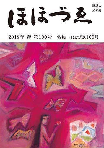 財界人文芸誌季刊 ほほづゑ第100号 (特集 ほほづゑ100号)