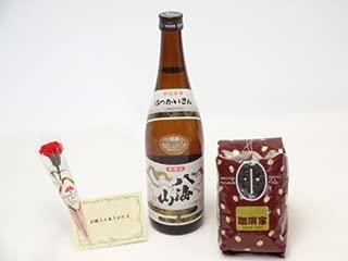 母の日 ギフトセット 日本酒セット オススメ珈琲豆(特注ブレンド200g)セット(八海醸造 八海山 本醸造 720ml(新潟県)母の日カード お母さんありがとうカーネイション