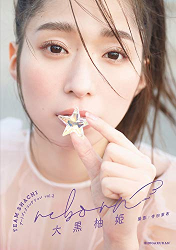 TEAM SHACHI アートブックコレクション 2 reborn 大黒柚姫: TEAM SHACHIアートブックコレクション2
