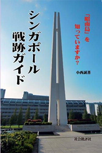 シンガポール戦跡ガイド: 「昭南島」を知っていますか?