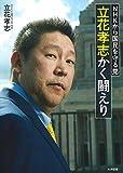 NHKから国民を守る党 立花孝志かく闘えり