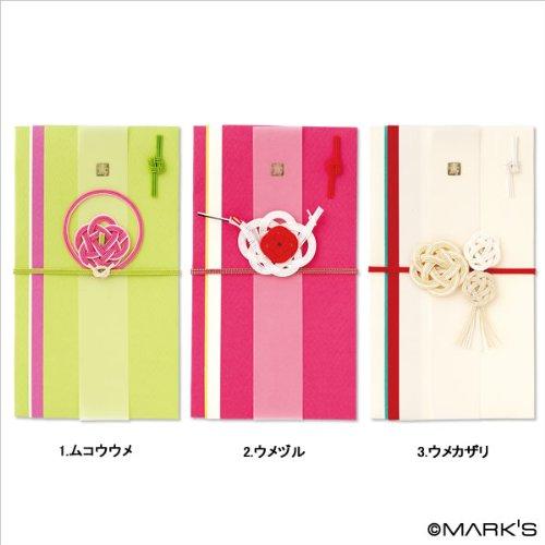 結婚祝(ご祝儀袋)・スタイリッシュ/金封/ウメカザリ ※利用可能シーン:【セミフォーマル】【カジュアル】