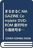 まるまるC MAGAZINE Complete DVD-ROM 創刊号から最終号まで全ての記事をPDFファイル形式で収録