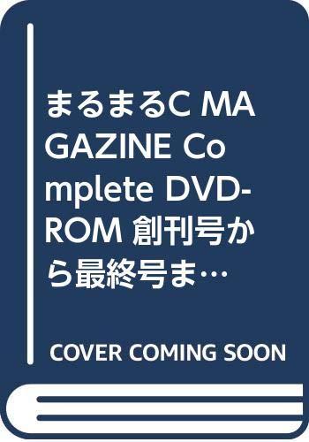 まるまるC MAGAZINE Complete DVD-ROM 創刊号から最終号まで全ての記事をPDFファイル形式で収録の詳細を見る