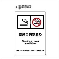喫煙 ステッカー 店舗用 喫煙目的室設置施設(たばこ販売店)