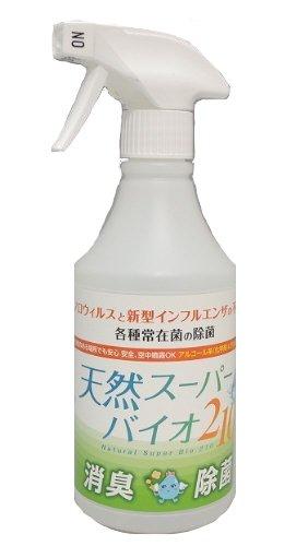 天然スーパーバイオ210 自衛隊も認める日常生活空間除菌剤 500ml