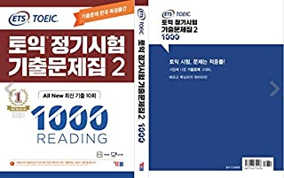 [韓国語] TOEIC 「ETS 토익 정기시험 기출문제집 1000 Vol. 2 Reading (리딩)」 韓国語の勉強/韓国小説/韓国語の本/韓国からの発送
