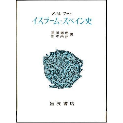 Islamic Spain history (1976) ISBN: 4000000977 [Japanese Import]