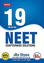 19 Years NEET AIPMT Chapterwise solutions Biology (Hindi Edition)