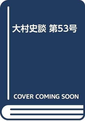 大村史談 第53号の詳細を見る