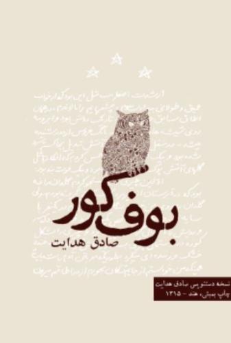 Boof-e Koor: Blind Owl (Original Text)