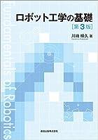 ロボット工学の基礎(第3版)